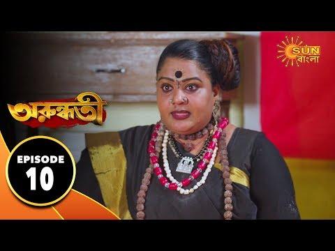 Arundhati - Episode 10 | 4th Dec 2019 | Sun Bangla TV Serial | Bengali Serial