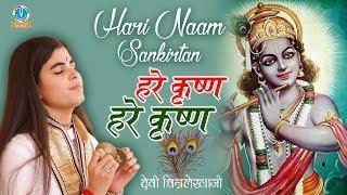 Peaceful Bhajan - हरि नाम संकीर्तन || Hari Naam Ka Bhaw || हरे कृष्ण हरे कृष्ण #DeviChitra