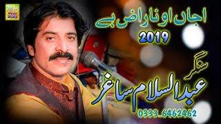 Ajan O Naraz He Abdul Salam Sagar New Song  Sareki Song &amp Panjabi Song