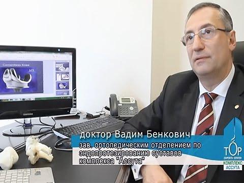 Ортопедия, лечение суставов в Израиле