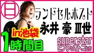 『superstarPINKなオトコたち』ランドセルホスト永井豪Ⅲ世!in池袋①
