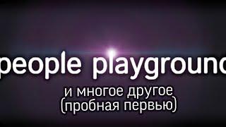 People Playground вакханалия в видео