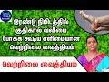 Kuthikal Vali Maruthuvam in Tamil - Kuthikal Vali Remedies - Kuthikal Vali Patti Vaithiyam