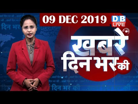 दिनभर की बड़ी ख़बरें | din bhar ki khabar | Hindi News India |Top News | latest news, CAB |#DBLIVE