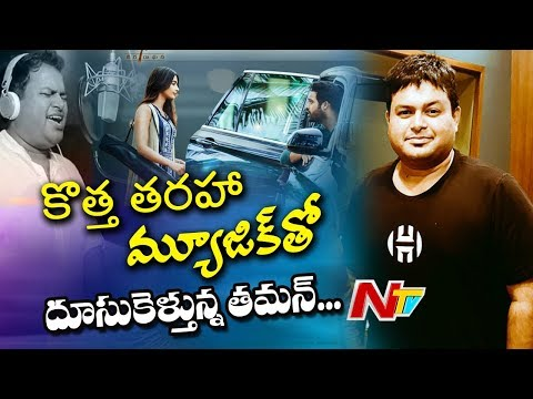 Music Director Thaman Comeback with Aravinda Sametha Movie