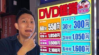 (大開眼界)日本人的夜生活 | Nightlife in Tokyo