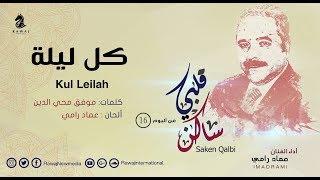 تحميل اغاني كل ليلة – عماد رامي | من البوم ساكن قلبي (الجزء 16) Emad Rami MP3