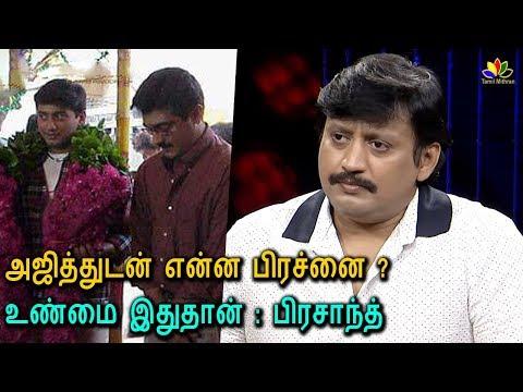 அஜித்துடன் பிரச்சனையா ? உண்மை என்ன ? Prasanth Interview   Ajith - Prasanth   #Viswasam