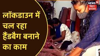 Ranchi: Lockdown में चल रहा हैंडबैग बनाने का काम, ताकि जलता रहे कामगारों का चूल्हा - RANCHI