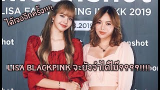 เจอ Lisa blackpink อีกครั้ง!!!! ลิซ่าจะจำได้มั๊ยจำได้รึเปล่า?! 😝(ENG CC) | NOBLUK