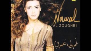 تحميل اغاني نوال الزغبي - كده بتغيب / Nawal Al Zoghbi - Keda Betghib MP3