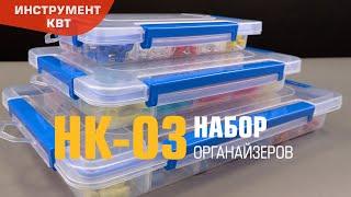 Набор органайзеров НК-03 (КВТ)
