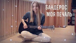 БАНД'ЭРОС - Моя печаль  Кавер (Cover)