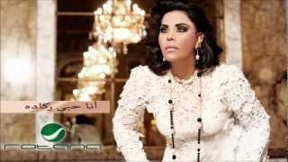 تحميل اغاني EXCLUSIVE Ahlam - Ana hobi rikadah / أحلام - أنا حبي ركاده MP3