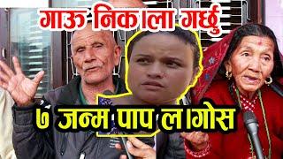 ८४ बर्षका Nakhul Adhikari को बु वा आlमा मिडियामा l एसरी गाऊ निकlला गर्छु l anupa adhikar kumar karki