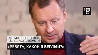 «Ребята, какой я беглый?»  — экс-депутат Госдумы РФ Вороненков