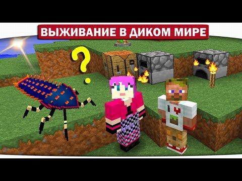 ч.01 КАКОВА ЗЕМЛЯ НА ВКУС??! ЖУК ДРУГ ИЛИ ВРАГ?? - Выживание в диком мире (Lp.Minecraft)