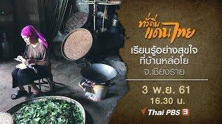 ทั่วถิ่นแดนไทย : เรียนรู้อย่างสุขใจที่บ้านหล่อโย จ.เชียงราย