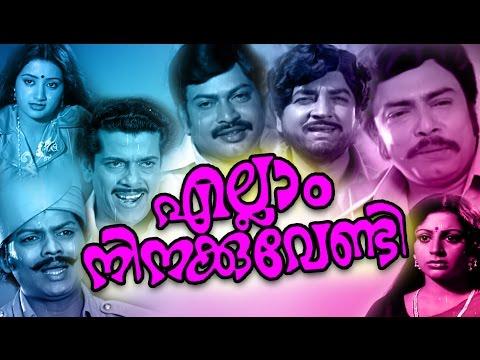 Malayalam Full Movie Ellam Ninakku Vendi | Ellam Ninakku Vendi  | Prem Nazir & Sumalatha