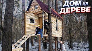 ДОМ В ЛЕСУ - ГИГАНТСКИЙ ДОМ НА ДЕРЕВЕ 5 ч - Сергей Трейсер - ВЫЖИВАНИЕ