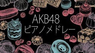 AKB48ピアノメドレー-リラックスピアノBGM-作業用BGM-勉強用ピアノBGM