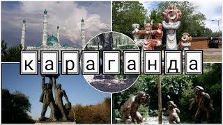 Караганда 2-ой день путешествия из Алматы на Север Казахстана.