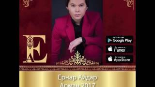 Ернар Айдар Арман 2017