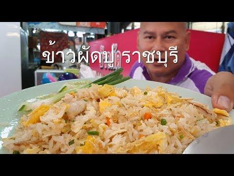 ข้าวผัดปู ราชบุรี
