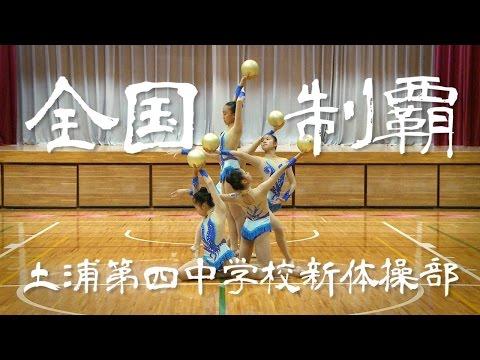 【祝!全国優勝】土浦四中新体操部|MOVE Pick up