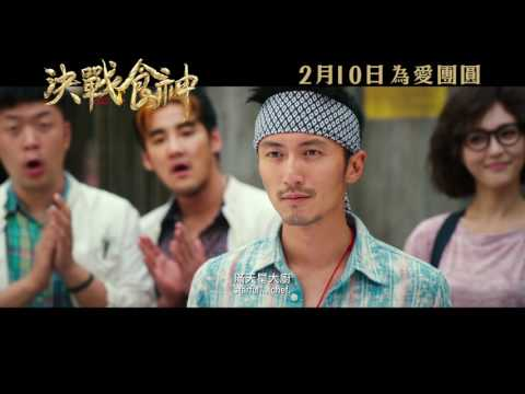 """Cook Up A Storm"" First HK Version Trailer"