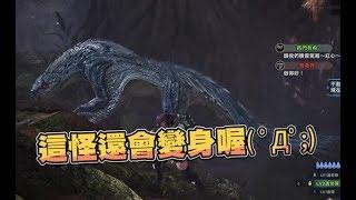 【魯蛋精華】又保護了一次生態環境 -9/15 PS4 MHWI
