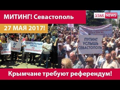 , title : 'Митинг в Севастополе! 27.05.2017 Крым требует Референдум!'