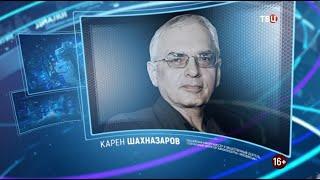 Карен Шахназаров. Право знать! 21.11.2020