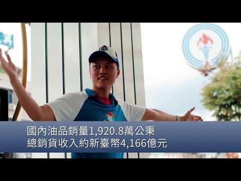 業務簡介-中文(108年7月)