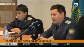 Охранное агентство после избиения клиентов кафе в Павлодаре лишат лицензии