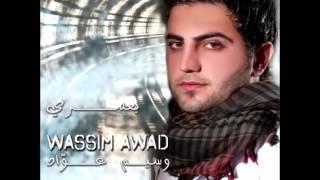 تحميل اغاني Wassim Awad...Be Omri | وسيم عواد...بعمري MP3