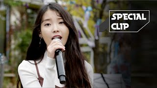 "IU's ""Zeze"" Lyrics -- Does it Sexualize Minors?"