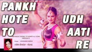 Pankh Hote To Ud Aati Re-HD - पंख होते तो उड़