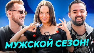 Андрей БЕБУРИШВИЛИ и Гарик ОГАНИСЯН - соведущие мужского сезона ПОДРУГ