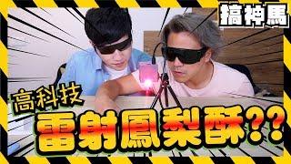 【外星科技】用13000元的雷雕機!做雷射鳳梨酥!