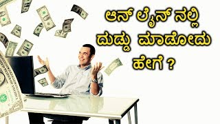 How to make money online? | Kannada video