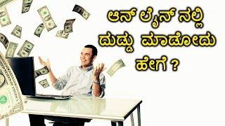 How to make money online? | Kannada video