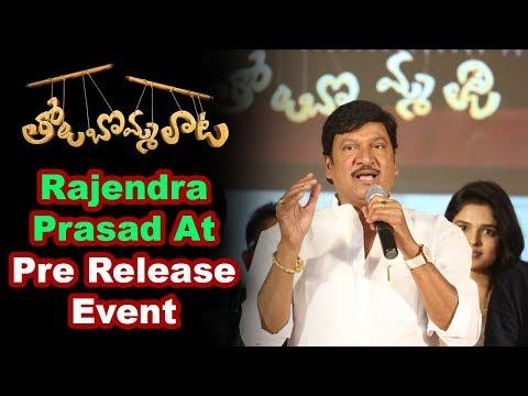 rajendra-prasad-at-tholu-bommalata-pre-release-event