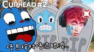 【終於完美過關!?】原來這遊戲超難玩!!!:Cuphead #2