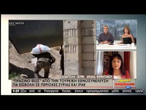 «Σύντομα η εισβολή στη Συρία» αναγγέλλει συνεργάτης του Ερντογάν | 09/10/2019 | ΕΡΤ