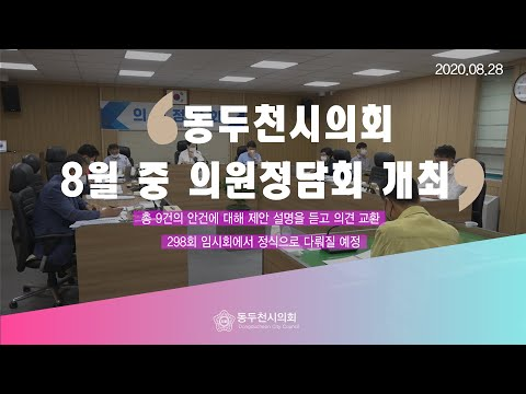 8월 중 의원정담회 개최