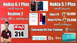 technews 314 Nokia 6.1 plus & 5.1 plus india,Realme 2 Launch,Oppo F9 & F9 pro Launched etc