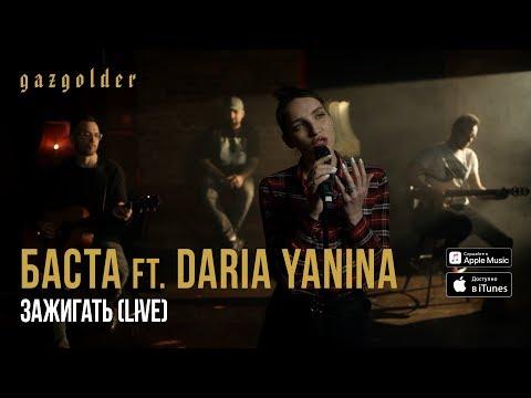 Баста ft. Daria Yanina - Зажигать (Live, Acoustic)
