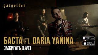 Баста Ft. Daria Yanina   Зажигать (Live, Acoustic)