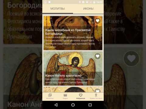 """Мобильное приложение - """"Молитвослов - Православные молитвы и иконы"""""""